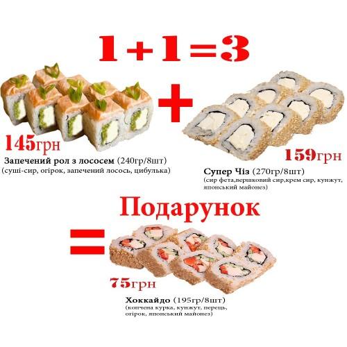 Акція Четверга ( запечений рол з лососем, супер чіз, хоккайдо )