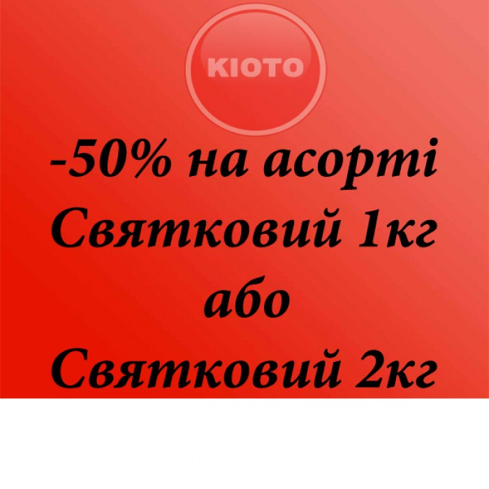 Купон на знижку -50% на Сети ,,Святкові''